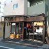 """""""DIY"""" 馬肉店舗居酒屋"""