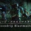 【FF14】 モンスター図鑑 No.172「ムーン・ブラストマスター(Moondrip Blastmaster)」