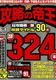 【1997年】【6月13日号】攻略の帝王 1997.6/13
