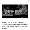 写真家田中長徳氏のnoteにてレンズ沼住人として言及していただき恐縮する