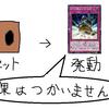カードの発動とカードの効果について。【遊戯王デュエルリンクス】【Yu-Gi-Oh!Duel Links】