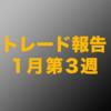 1月第3週のトレード報告【揉み合い続く】
