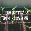 2019年 土壌菌サプリおすすめ3選【腸内細菌のバランスが大事】