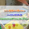 コスパ抜群の穴場スポット!ラフレ初生の室内遊び場「Asobinoすてぇじ!キッズパーク」
