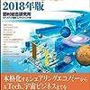 【書評】ITナビゲーター2018年版