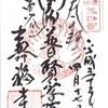 鎌倉五山第三位・寿福寺の御朱印(十三仏霊場の御朱印)
