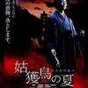 【姑獲鳥の夏】京極堂が事件の謎を解くミステリー