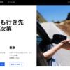 初めての「Uber」体験記 inハワイ