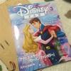 あけてビックリ!Amazonほしいものリストに登録していない物が届いた!ディズニーファンにはたまらない雑誌を子供と読む。