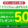 セブンイレブン「対象のドリンクを買うと必ずもらえる LINEポイント50ポイントプレゼント!」