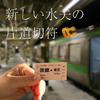 【勝手にコンピレーションアルバム】新しい水夫の片道切符 〜傑作フォークソング集〜