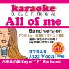 All of me/オールオブミーの歌詞・曲解説・カラオケ(亀吉レコード)