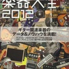 楽器大全 2012 The Best Selection from YOUNG GUITAR Hardware profile 2011