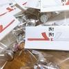 【椿山荘結婚式】手作り☆キスチョコパッケージ