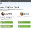 今さら聞けないプレビュー版(Aurora, beta)と安定板(Stable)を併用する方法