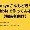 bosyuさんもどきをBubbleで作ってみる!(初級者向け)~9:メッセージ画面を作ろう