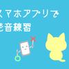 英語の発音練習ができる初心者向けスマホアプリ7選(2019年2月更新)