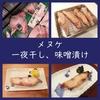 メヌケってどんな味?一夜干し & 味噌漬けで食べてみる!(レシピ/魚)