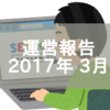 【運営報告】2017年3月