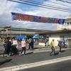 「第26回 JR貨物フェスティバル広島車両所公開」に行ってきた