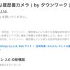 【超オススメ!】願書に出す証明写真4枚分をたった30円で作る方法(*´∇`*)