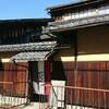 京都で町家ゲストハウス『鯉屋』に泊まってきた!