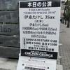 【ライブ】伊東たけし3Sax at神戸チキンジョージ