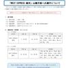 【WEST EXPRESS 銀河】12月より山陽本線の昼行特急列車で大阪~下関間運行開始
