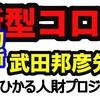 【外出自粛→巣ごもりでネットフリックスに特需】新型コロナウイルスを武田邦彦先生がズバリ解説!
