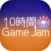 第 1 回 10 時間 Game Jam