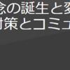 Preprint 「「3密」概念の誕生と変遷: 日本のCOVID-19対策とコミュニケーションの問題」