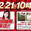 12月下旬札幌近郊タレント・ライター来店予定※追記有