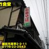 福井県(33)~若竹食堂~
