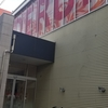 大和市の低貸し専門店 デルパラに行ってきました。