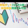 資産ポートフォリオ公開!米国株投資家4か月目