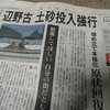 """""""レイプされる沖縄""""「#辺野古県民投票の意義は薄れない」「沖縄は『東京の日本政府の植民地』ではない」"""