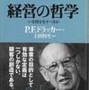 ピーター・F・ドラッカー(1909-2005年)は経営学者ではなく,自称,文筆家であった-第三帝国と知識人の理性-