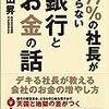 三井住友銀行が小口預金客にどんどん冷たくなっていくように見えます