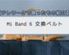 Mi Smart Band6のベルトを交換したら、とても快適になった