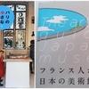 『パリの小さな美術館』と『フランス人がときめいた日本の美術館』日本とパリの個性的な美術館ガイドブック読み比べ