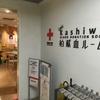 献血ルーム巡り#34 ~柏献血ルーム~