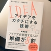 『アイデアを「カタチ」にする技術』