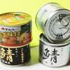 サバ缶太平楽