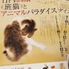『竹内栖鳳〈班猫〉とアニマルパラダイス』展 鑑賞記録