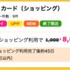 【ハピタス】 セディナゴールドカードで8,000pt(8,000円)! 初年度年会費無料!