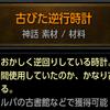 【MU Legend】古びた逆行時計