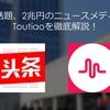 Musical.ly買収で話題。中国の2兆円ニュースアプリToutiaoを徹底解説