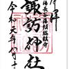 いわき 金刀比羅神社の御朱印(いわき市)〜コンピラサマもフラガールを応援?〜 奥の細道、R6を北上❻