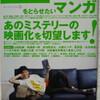 「ダ・ヴィンチ」1999年