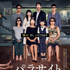 映画「パラサイト 半地下の家族」のあらすじと感想(ネタバレあり)